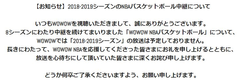 NBA放送2018-2019