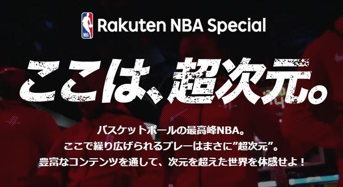 NBAプレーオフ2019 放送予定