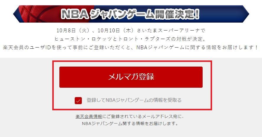 NBAジャパンゲーム2019 チケット販売情報