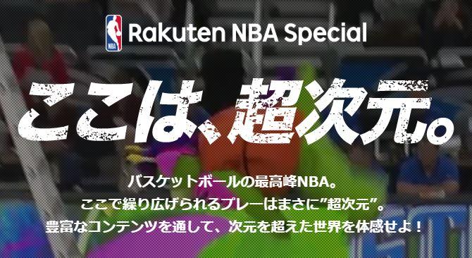 NBAファイナル2019 放送予定