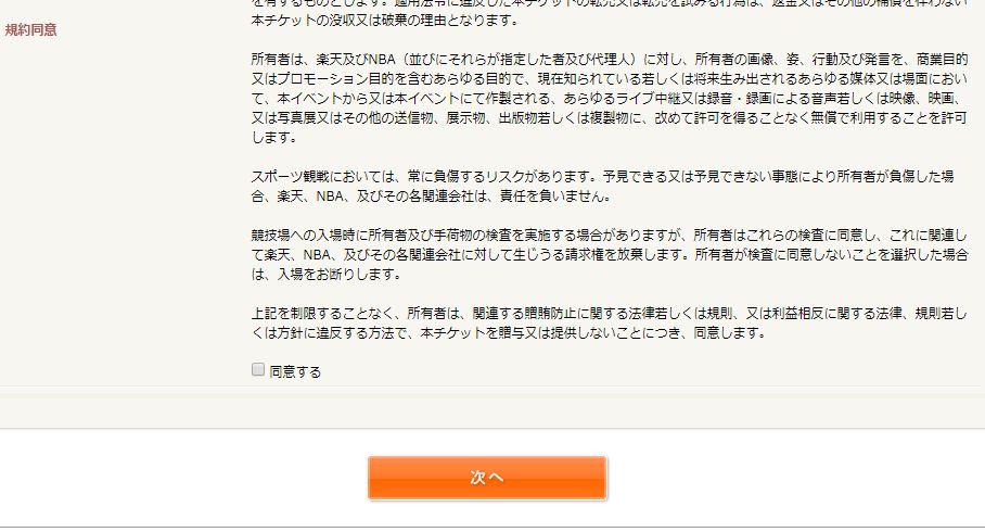 NBAジャパンゲーム チケット購入