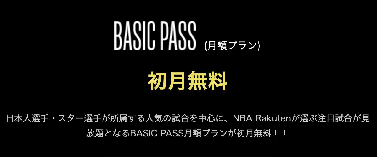 NBAオールスター2020 放送予定