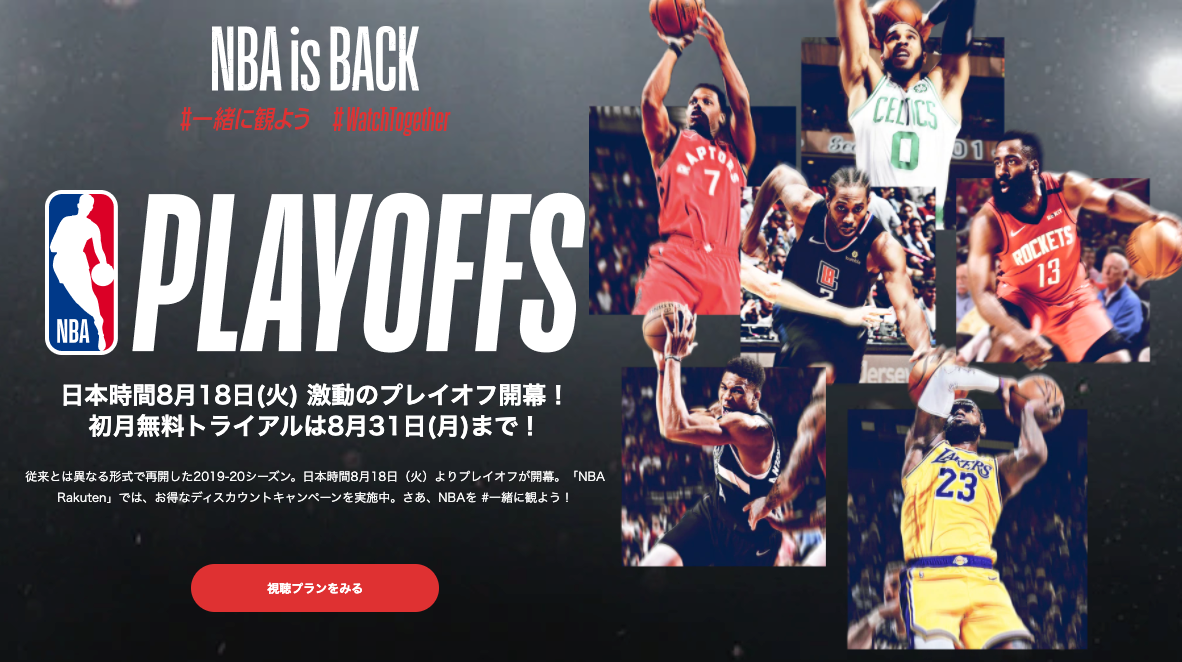 NBAファイナル2020 放送予定
